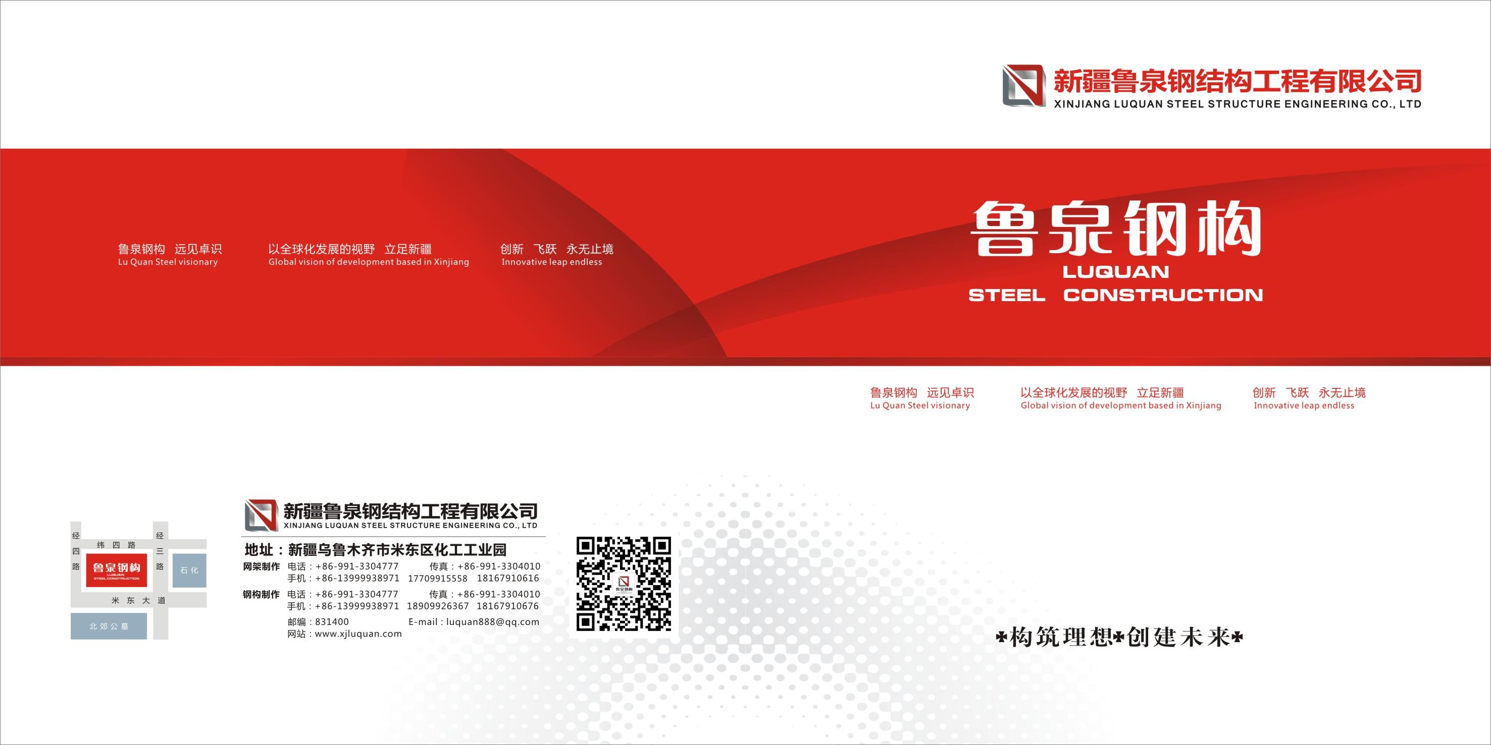 宣传册首页 公司文化 新疆鲁泉钢结构工程有限公司